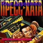 Илья Деревянко – Пресс – хата (2014) MP3