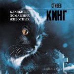 Кинг Стивен - Кладбище домашних животных (2007) MP3
