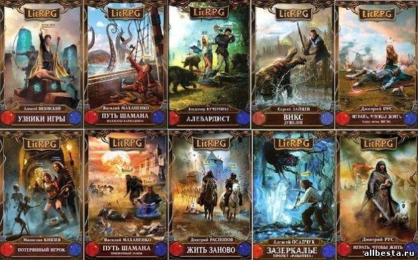 LitRPG, ЛитРПГ. сборник (сборник) / [2019, LitRPG, ЛитРПГ, аудиокнига, MP3, 40-45kbps [VBR]]