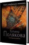 Татьяна Полякова - Найти, влюбиться и отомстить (2015) MP3