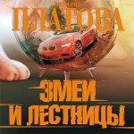 Виктория Платова - Змеи и лестницы  (2016) MP3