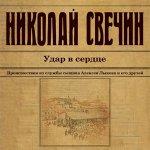 Николай  Свечин - Удар в сердце  (2016) MP3