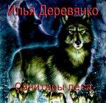 Илья Деревянко – Санитары леса (2011) MP3