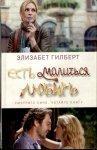 Элизабет Гилберт - Есть, молиться, любить (2011) MP3