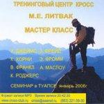 Михаил Литвак – Мастер-класс (2006) МР3