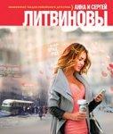 Анна, Сергей Литвинов - Бойтесь данайцев, дары приносящих (2016) МР3