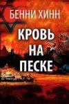 Хинн Бенни - Кровь на песке (2016) МР3
