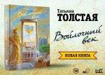 Татьяна Толстая - Войлочный век  (2016) MP3