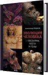 Александр Марков - Обезьяны, кости и гены (2016) MP3