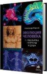 Александр Марков - Обезьяны, нейроны и душа (2016) MP3