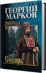 Георгий Марков - Сибирь. Книга 2 (2016) MP3