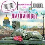 Анна и Сергей Литвиновы - Эксклюзивный грех (2016) MP3