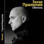Захар Прилепин - Обитель (2014) MP3