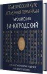 Бронислав Виногродский - Практический курс управления переменами (2016) MP3