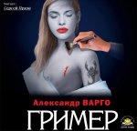 Александр Варго - Гример  (2016) MP3