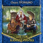 Ольга Громыко - Цветок камалейника (2016) MP3