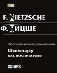 Фридрих Ницше - Несвоевременные размышления: О пользе и вреде истории для жизни  (2012) MP3