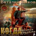 Виталий Зыков - Власть силы 2. Когда враги становятся друзьями (2016) MP3