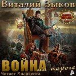 Виталий Зыков - Власть силы 1. Война на пороге (2016) MP3