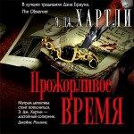 Эндрю Джеймс Хартли - Прожорливое время  (2015) MP3
