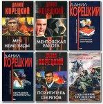 Даниил Корецкий аудиокниги (сборник книг)