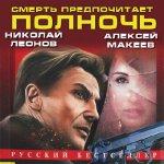 Николай Леонов, Алексей Макеев - Смерть предпочитает полночь  (2016) MP3