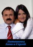 Анна и Сергей Литвиновы аудиокниги (сборник книг)