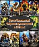 Артем Каменистый -  аудиокниги (сборник книг) МР3