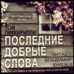 Том Пиккирилли - Последние добрые слова  (2016) MP3