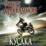 Роберт Маккаммон - Несущий смерть / Кусака (2015) MP3