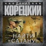 Данил Корецкий - Найти «Сатану» (2016) MP3