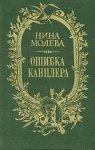 Нина Молева - Ошибка канцлера (2014) MP3