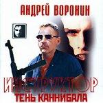 Андрей Воронин - Инструктор. Тень каннибала  (2016) MP3
