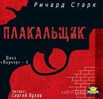 Ричард Старк - Плакальщик (2016) MP3