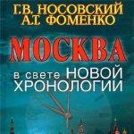 Г. Носовский, А. Фоменко - Москва в свете новой хронологии (2016) MP3