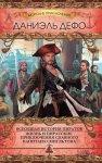 Даниэль Дефо - Всеобщая история пиратов (2015) MP3