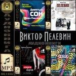 Виктор Пелевин аудиокниги (сборник книг)
