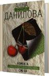Анна Данилова - Комната смеха (2013) MP3