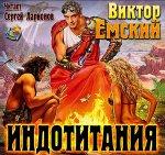Емский Виктор - Индотитания (2016) MP3