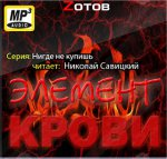 Георгий Зотов - Элемент крови (2013) MP3