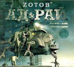 Георгий Зотов - Ад & Рай (2013) MP3