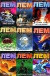 Станислав Лем - аудиокниги (сборник книг)