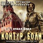 Прошкин Евгений, Овчинников Олег - S.T.A.L.K.E.R. Новая зона. Контур боли (2013) MP3
