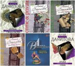 Анна Данилова аудиокниги (сборник книг)