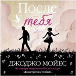 Джоджо Мойес - После тебя (2015) MP3