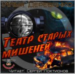 Илья Деревянко – Театр старых мишеней (2012) MP3