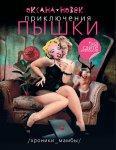 Оксана Новак - Приключения Пышки на сайте знакомств. Хроники Мамбы(2016) МР3