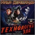 Илья Деревянко - Технология зла (2013) MP3