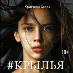 Кристина Старк - Крылья (2016) MP3