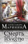 Александра Маринина -  Правосудие (2014) МР3